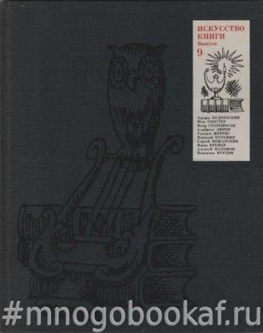 Искусство книги 1970-1971. Выпуск 9