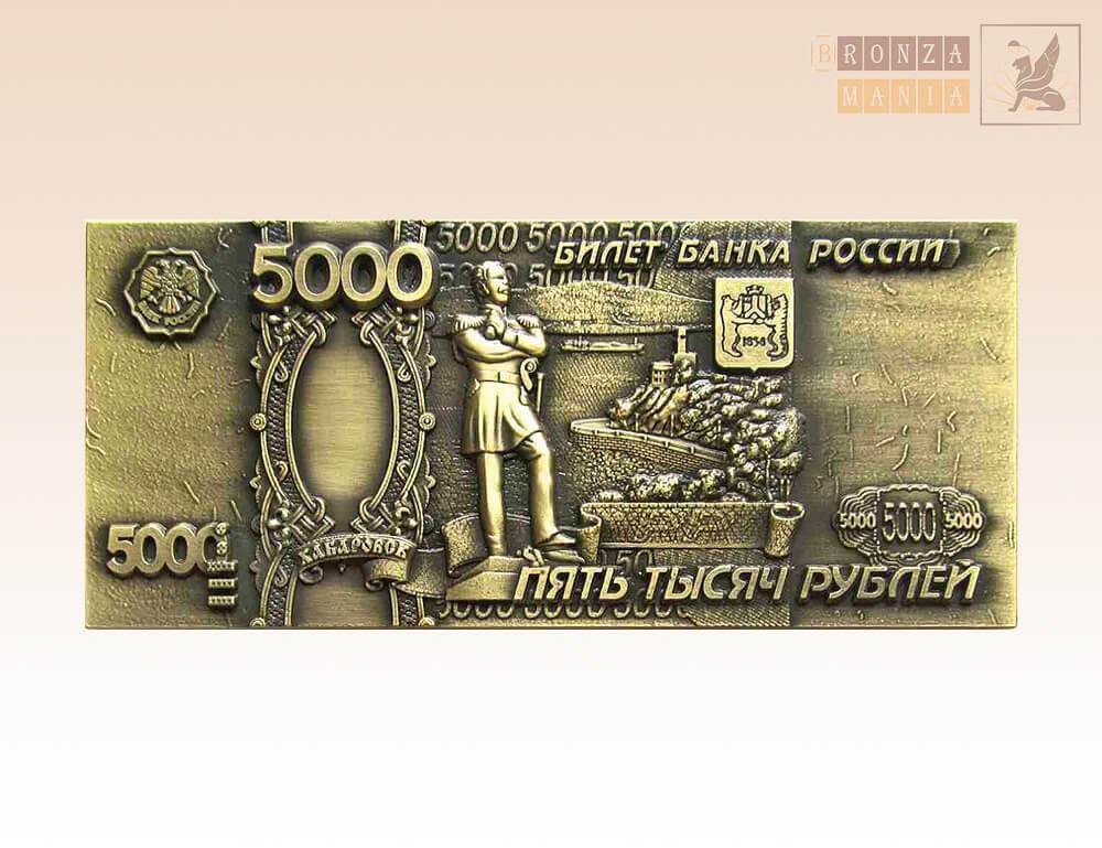 магнит 5000 рублей - Хабаровск (ЦАМ)