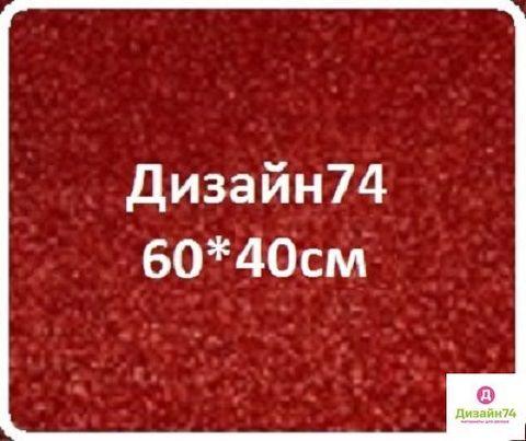 Глиттерный фоамиран 2 мм, 60*40см, цвет красный.