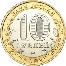 10 рублей Свердловская область 2008 г. ММД