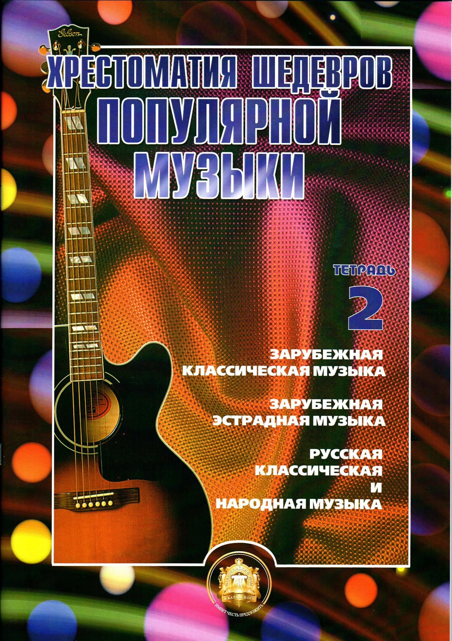 Колосов В. М. Хрестоматия шедевров популярной музыки. Тетрадь 2.