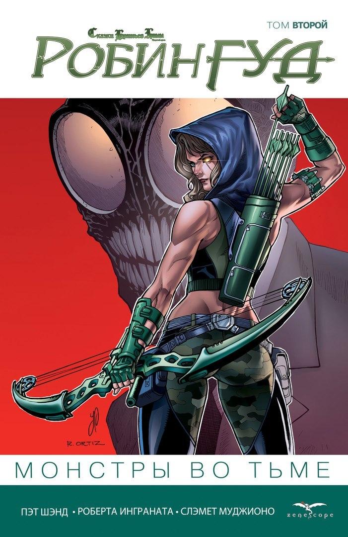 Робин Гуд том 2: Монстры во тьме