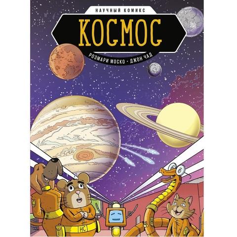 Космос. Научный комикс