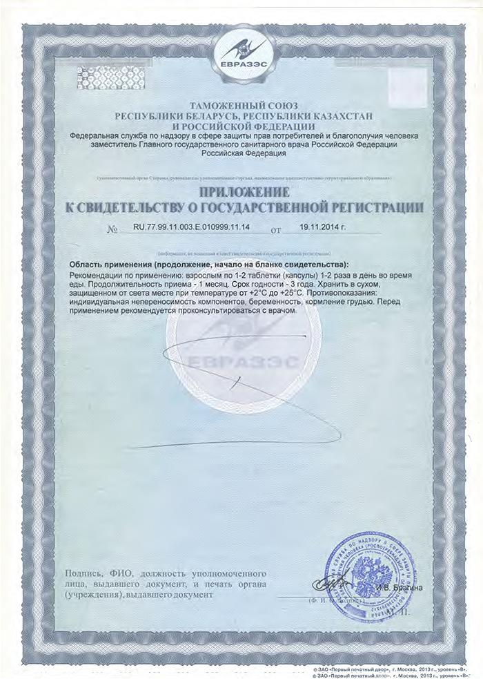 Таксорест - Свидетельство о Госрегистрации приложение