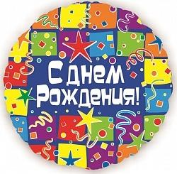 Фольгированный шар С Днем рождения (квадраты) 18