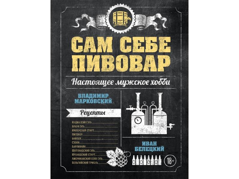 Литература Сам себе пивовар. Первая пивная книга от российских блогеров 1015_G_1437665332449.jpg