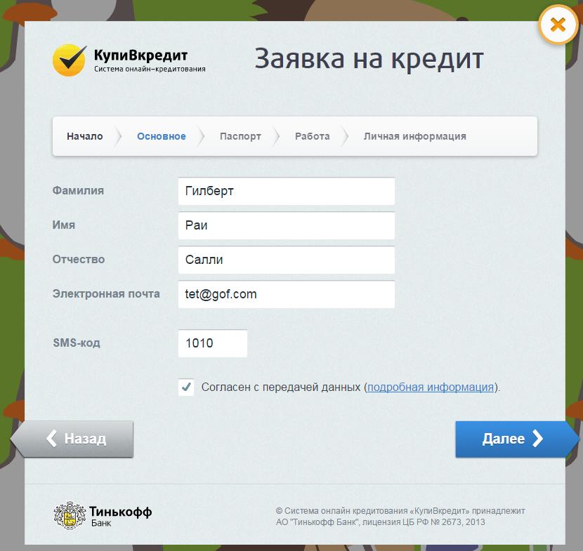 Система онлайн кредитования купи в кредит отзывы взять микрокредит на карту онлайн