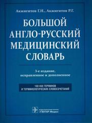 Большой англо-русский медицинский словарь