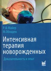 Интенсивная терапия новорожденных. Доказательность и опыт