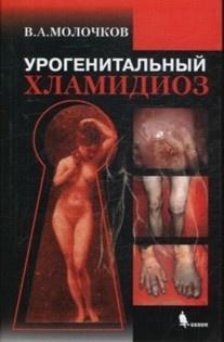 Венерология Урогенитальный хламидиоз Урогенитальный_хламидиоз.jpg