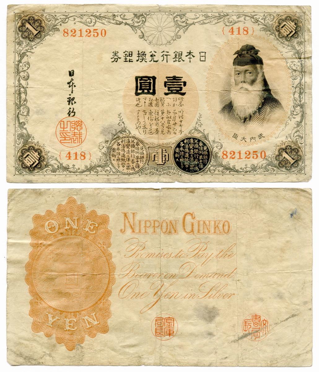 Банкнота Япония 1 иена 1916 (серия 418) F