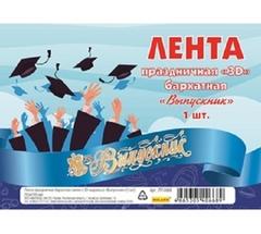 Лента праздничная бархатная синяя с 3d надписью
