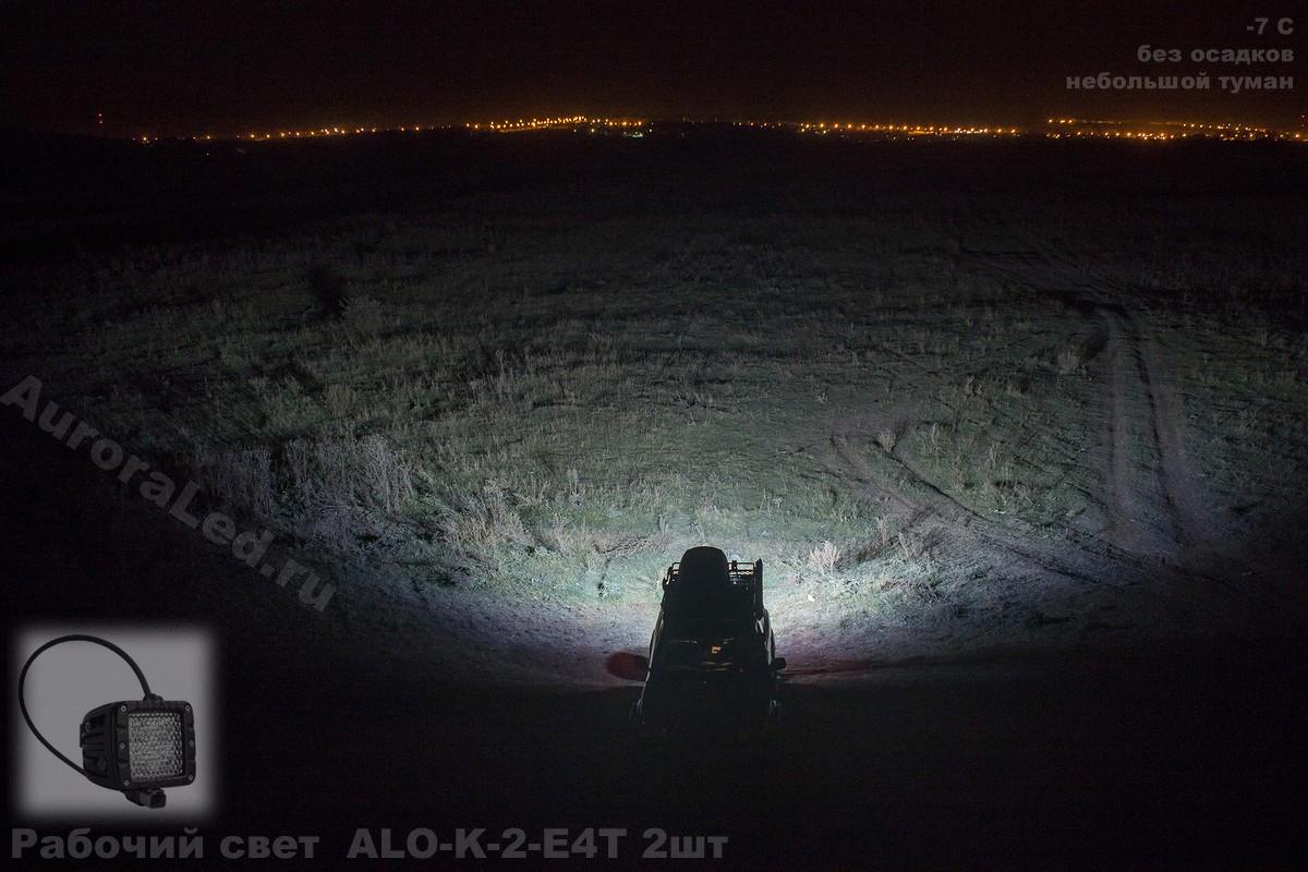 Фара Aurora 2 рабочего белого света врезная ALO-EK-2-E4T ALO-EK-2-E4T