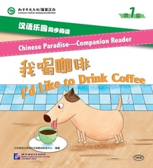 Chinese Paradise—Companion Reader (Level 1): I'd Like to Drink Coffee