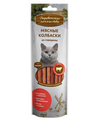 Деревенские лакомства для кошек мясные колбаски из говядины 45 г