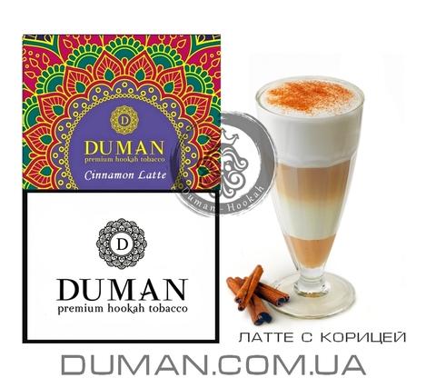 Табак Duman Cinnamon Latte (Думан Латте с Корицей) |Hard