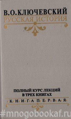 Русская история. Полный курс лекций. В 3 т.