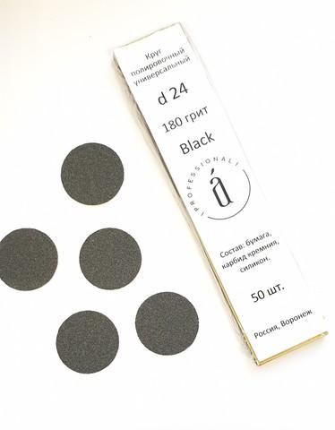 ATIS Файлы для педикюрных дисков 24 мм - 240 грит ЧЁРНЫЕ (50 штук)