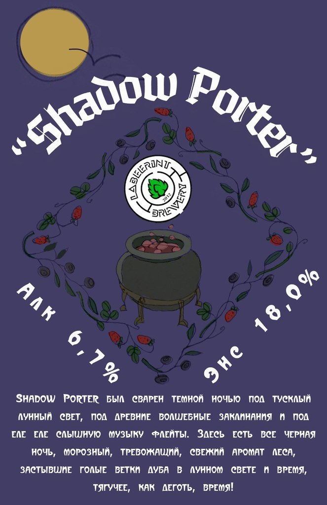 https://static-ru.insales.ru/images/products/1/2096/130025520/LaBEERint_Brewery_Shadow_Porter_Currant_Edition.jpg