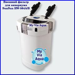 Внешний фильтр SunSun HW-504B с UV-9W