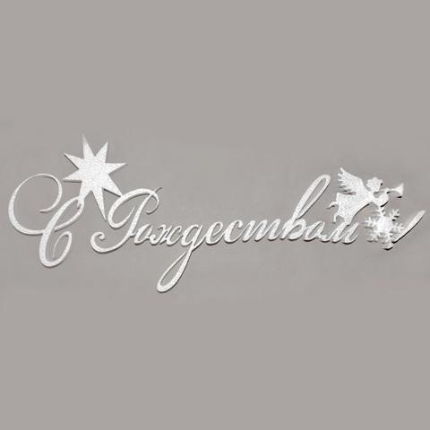 Надпись из пенопласта
