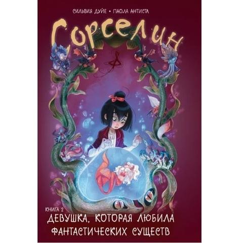Сорселин. Книга 2: Девушка, которая любила фантастических существ.