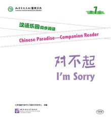 Chinese Paradise—Companion Reader (Level 1): I'm Sorry