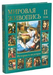 Мировая живопись. История и шедевры. - т.2