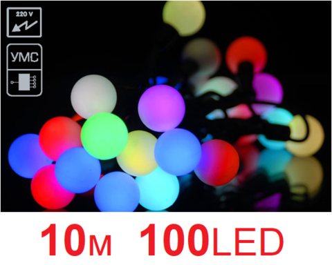 Разноцветная гирлянда шарики LED Светодиодная 10 м