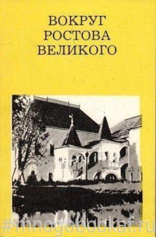 Вокруг Ростова Великого