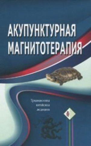 Сост. Гончарук К.В.Акупунктурная магнитотерапия