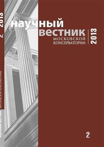 Научный вестник Московской консерватории №2 2013