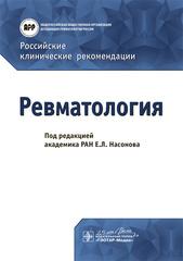 Ревматология. Российские клинические рекомендации
