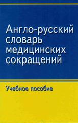 Англо-русский словарь медицинских сокращений. Учебное пособие