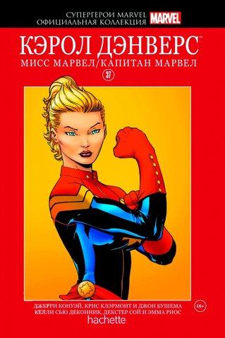 Супергерои Marvel. Официальная коллекция №37. Кэрол Дэнверс