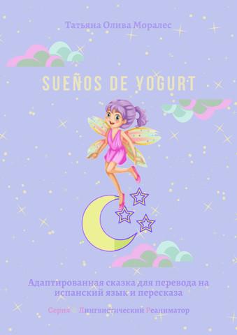 Sueños de yogurt. Адаптированная сказка для перевода на испанский язык и пересказа. Серия © Лингвистический Реаниматор