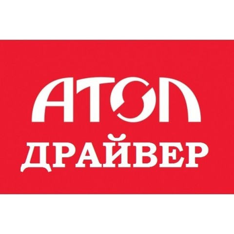 Атол Frontol Driver Unit (драйвер торгового оборудования) купить Волгоград
