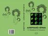 Аспергиллез легких / В.С. Митрофанов, Е.В. Свирщевская (электронная версия в формате PDF)