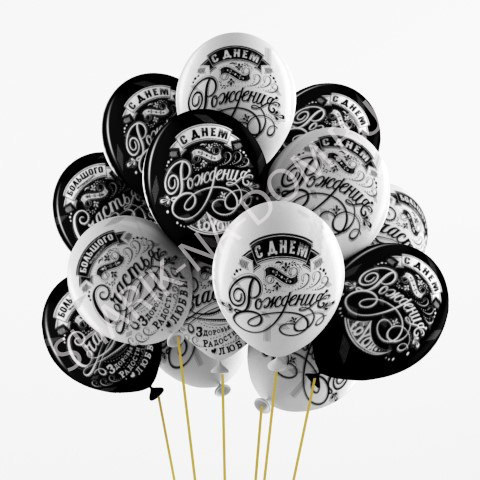 Воздушные шары под потолок Шары воздушные Черно Белые С ДР Воздушные_шары_с_ДР_чёрно-белые.jpg