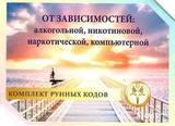 Комплект Рунных кодов ОТ ЗАВИСИМОСТЕЙ