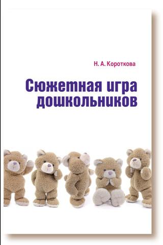 Короткова Н.А. Сюжетная игра дошкольников