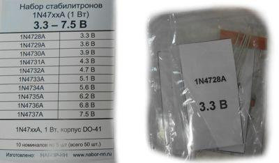 Набор стабилитронов 1N47xxA 3,3-7,5 В 10 номиналов по 5 шт.