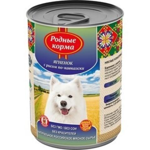 Родные Корма консервы для собак ягненок с рисом по-кавказски 970 г