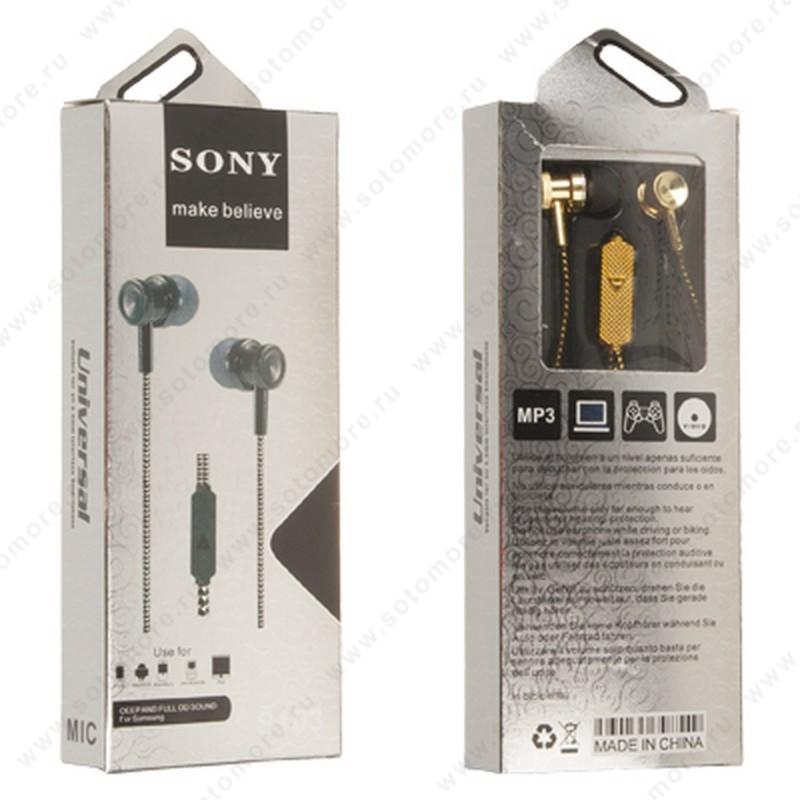 Наушники Sony S103 проводные с микрофоном и кнопкой ответа золото
