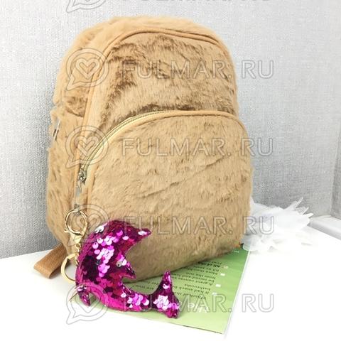 Рюкзак плюшевый Пудровый и брелок дельфин с двусторонними пайетками