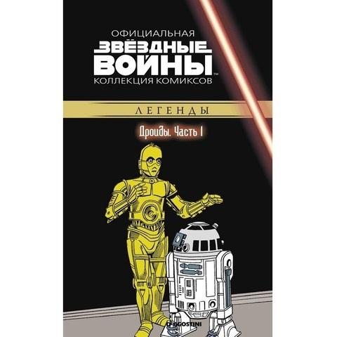 Звёздные Войны. Официальная коллекция комиксов №59