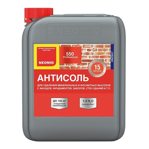 Neomid 550 Антисоль
