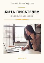 Быть писателем. Сборник рассказов. Книга 2