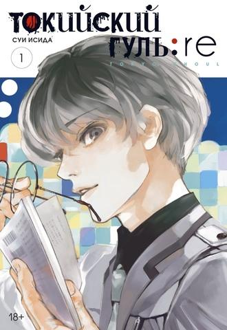 Токийский гуль: re. Книга 1