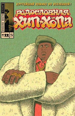 Родословная Хип-Хопа №12 (Обложка Notorious BIG)